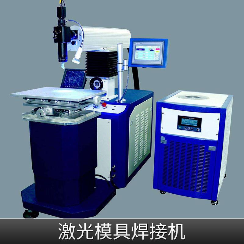 激光模具焊接机 激光模具点焊机 精密焊超越氩弧焊机 焊接修补一机两用 激光模具焊接机供应商