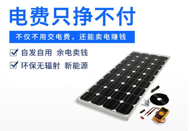 太阳能光伏发电系统 株洲醴陵振阳太阳能光伏发电系统,太阳能路灯,光伏发电组件'