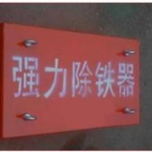 陶瓷厂用强磁除铁器,建筑陶瓷厂用强磁吸铁器,艺术陶瓷生产用除铁器,硅石除铁器批发