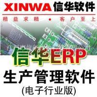 电子厂ERP生产管理软件免费试用,电子行业管理软件免费测试