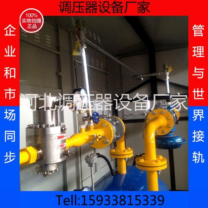 衡水市天然气调压器|天然气调压器供应商|调压器减压