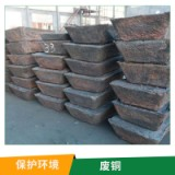 冶炼厂回收废铜米 废铜米价格 废铜米回收厂家