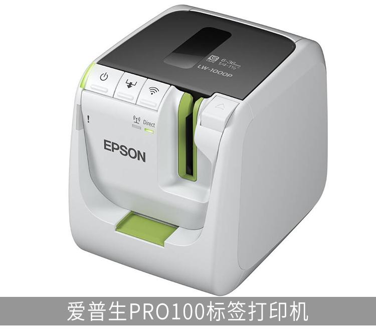 深圳LW-1000P标签打印机代理 爱普生标签打印机 爱普生标签机
