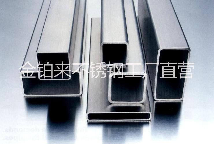 201不锈钢管 201不锈钢矩形管 不锈钢方管