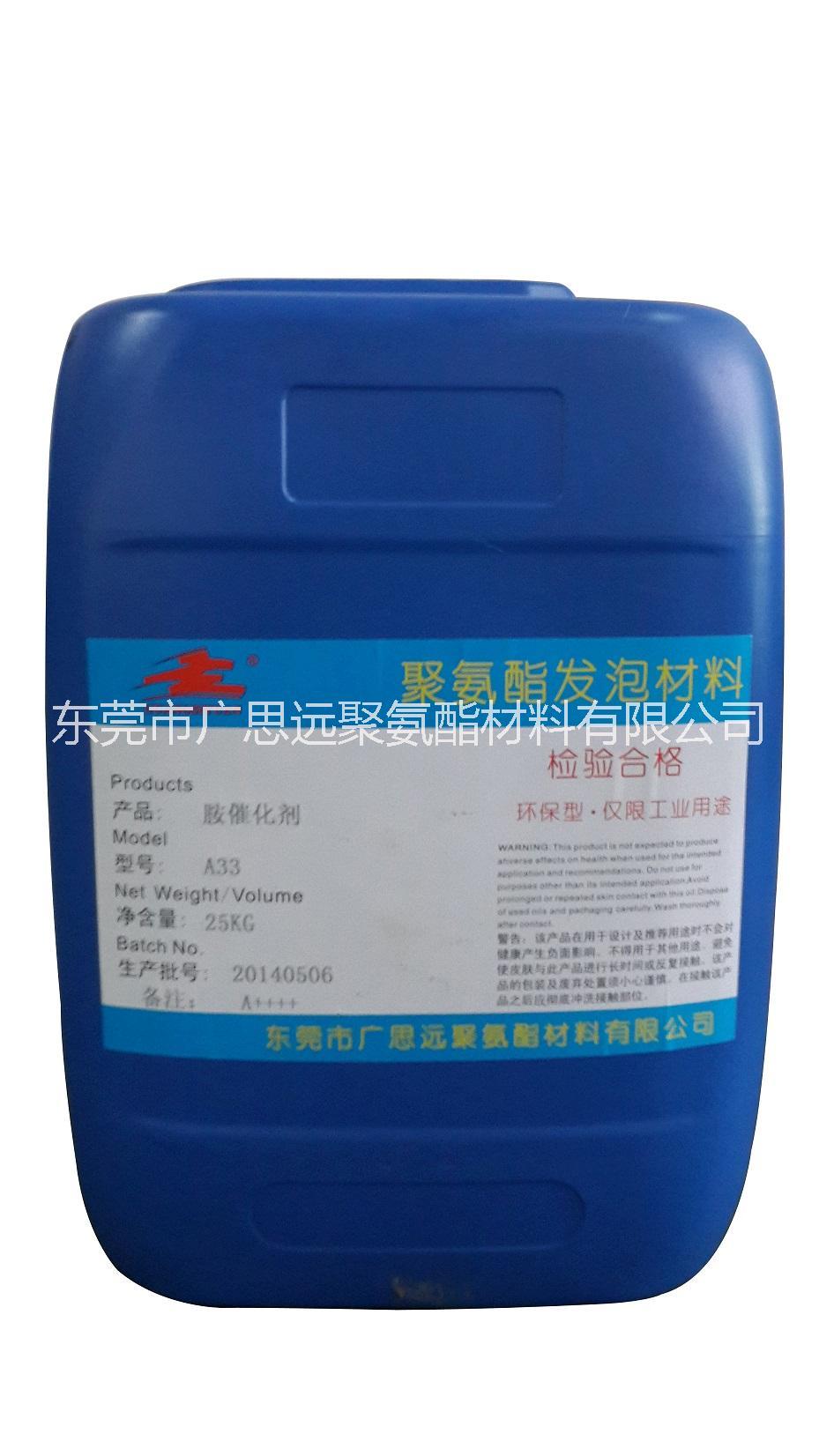 供应催化剂A1  东莞广思远厂家生产