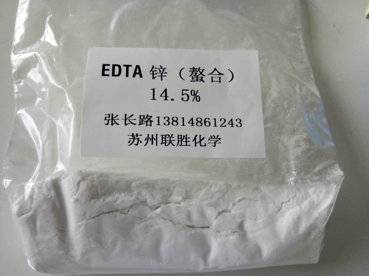 EDTA螯合锌