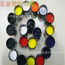 厂家直销 重庆璧山 丝印移印 五金塑胶油墨 丝印油墨