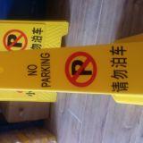 装修工地警示牌