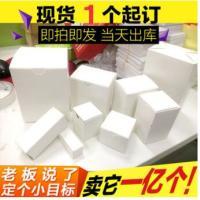 现货白盒小批量定制电池盒 袜子盒定做包装小白盒电商电子烟通用