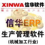 机械加工厂ERP生产管理软件—机械加工厂生产管理系统