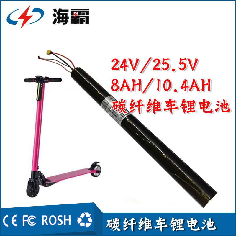 碳纤维滑板车电池厂家专业制作24V36V4A锂电池包碳纤维滑板车圆筒电池包
