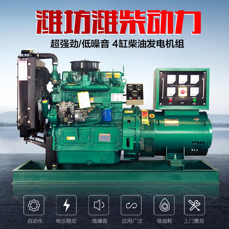 30千瓦发电机组