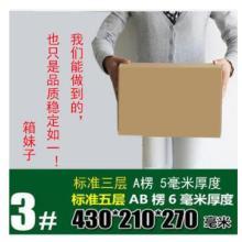 3号淘宝纸箱 纸箱批发印刷 定做搬家箱子 快递纸箱生产厂家图片