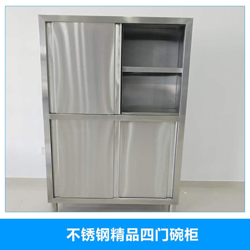 厂家直销不锈钢精品四门碗柜 不锈钢餐具柜 不锈钢碗筷柜 不锈钢碗架