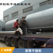 江苏滚筒干燥机图片
