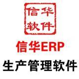 五金制造行业管理软件免费,五金制造行业ERP软件试用版