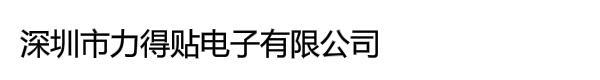 深圳市力得贴电子有限公司