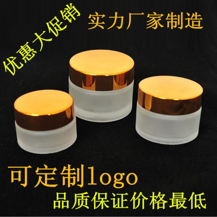 蒙砂玻璃膏霜瓶10克-50克面膜瓶化妆品玻璃膏霜瓶包装瓶分装瓶