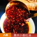 重庆小面红油图片