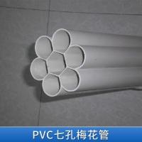 云南厂家直销 PVC七孔梅花管 白色通讯管材 聚乙烯一体多孔管 图片|效果图