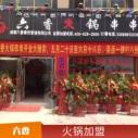 六香火锅店加盟图片