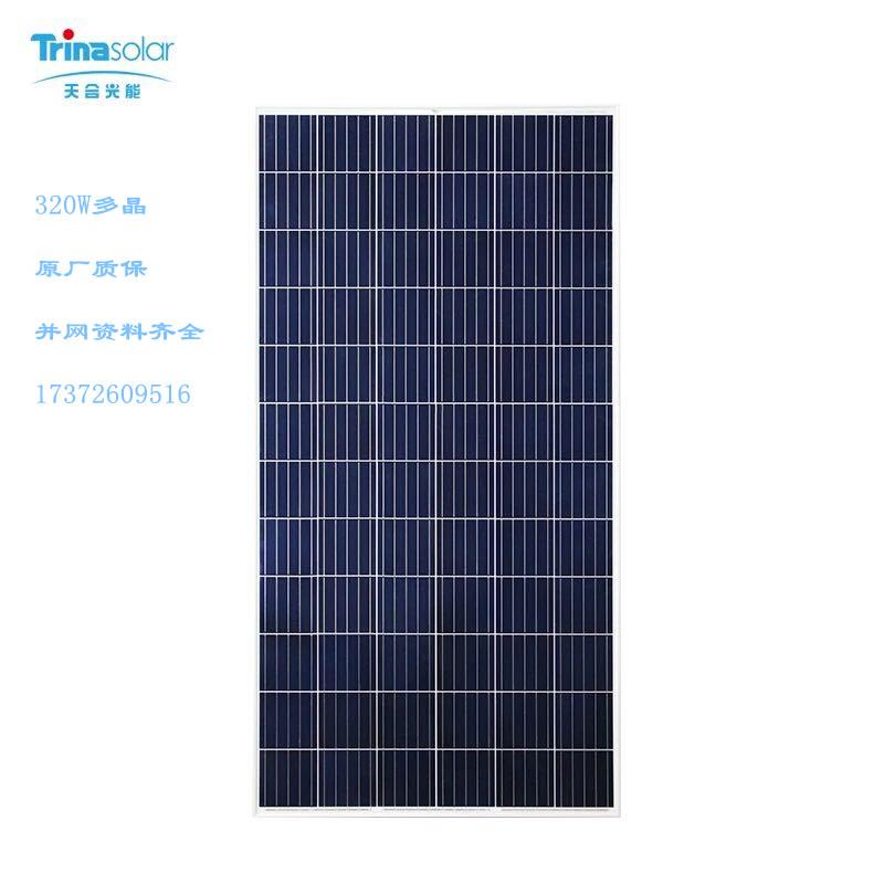 天合Q2 320W多晶硅太阳能电池板 光伏组件原厂质保 家用并网发电