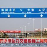 标志标牌厂家直销钢标志标牌湖南交通设施工程厂家标志标牌批发