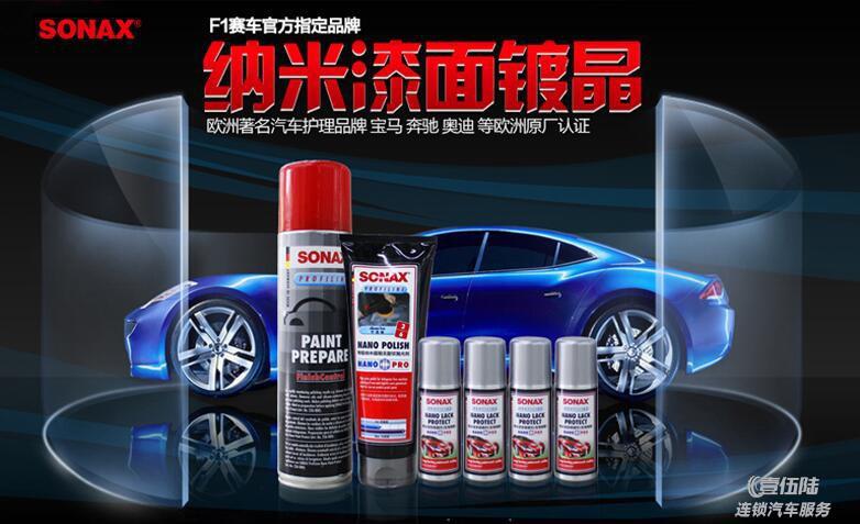 漆面镀晶sonax郑州汽车美容镀晶宝马5系汽车美容漆面镀晶SONAX漆面保护