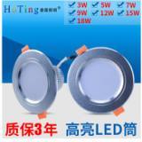 节能防水led筒灯套件 明装圆形天花筒灯批发 嵌入式一体化筒灯
