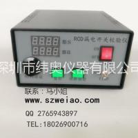 中国大陆漏电开关校验仪哪里有生产? 漏电开关模拟器定制厂家直销