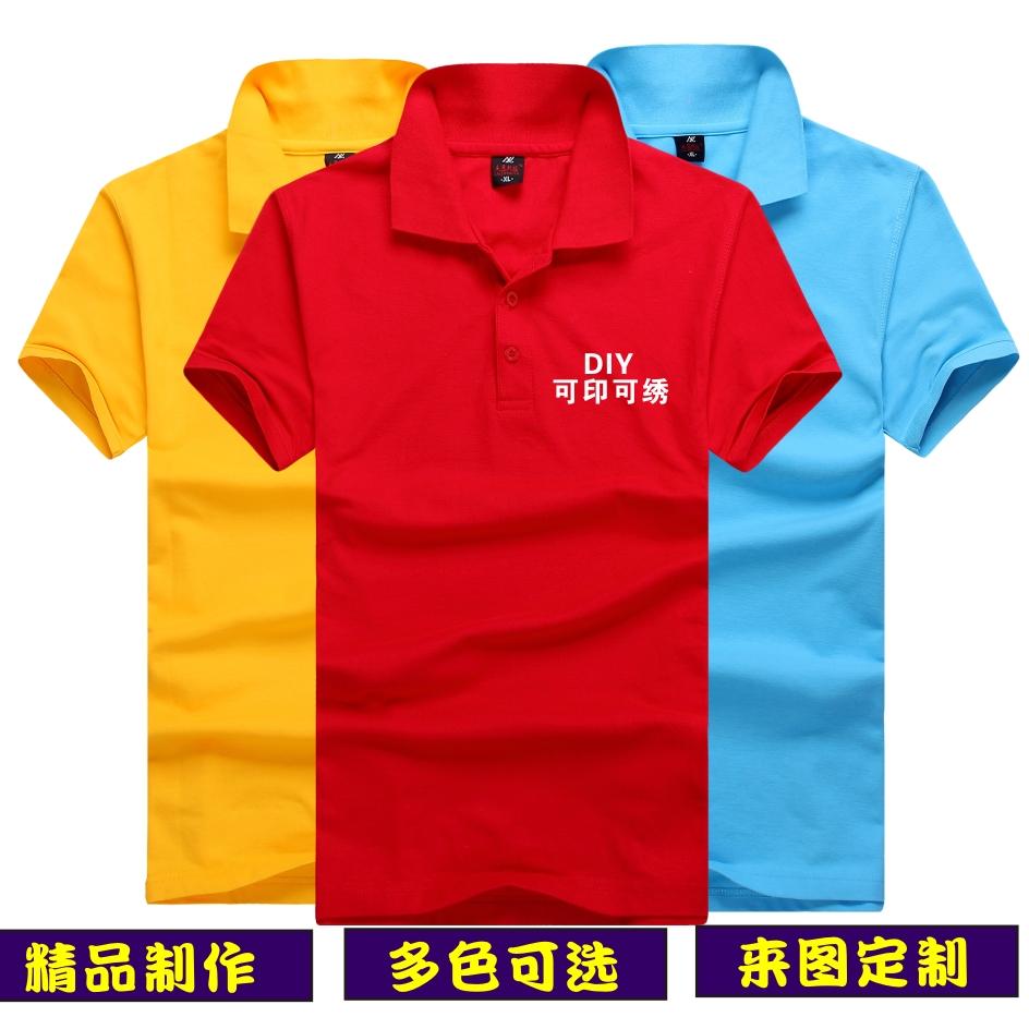 工作服定制 POLO衫活动广告衫工作服定制