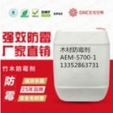 佳尼斯竹木防霉剂AEM-5700-2安全环保