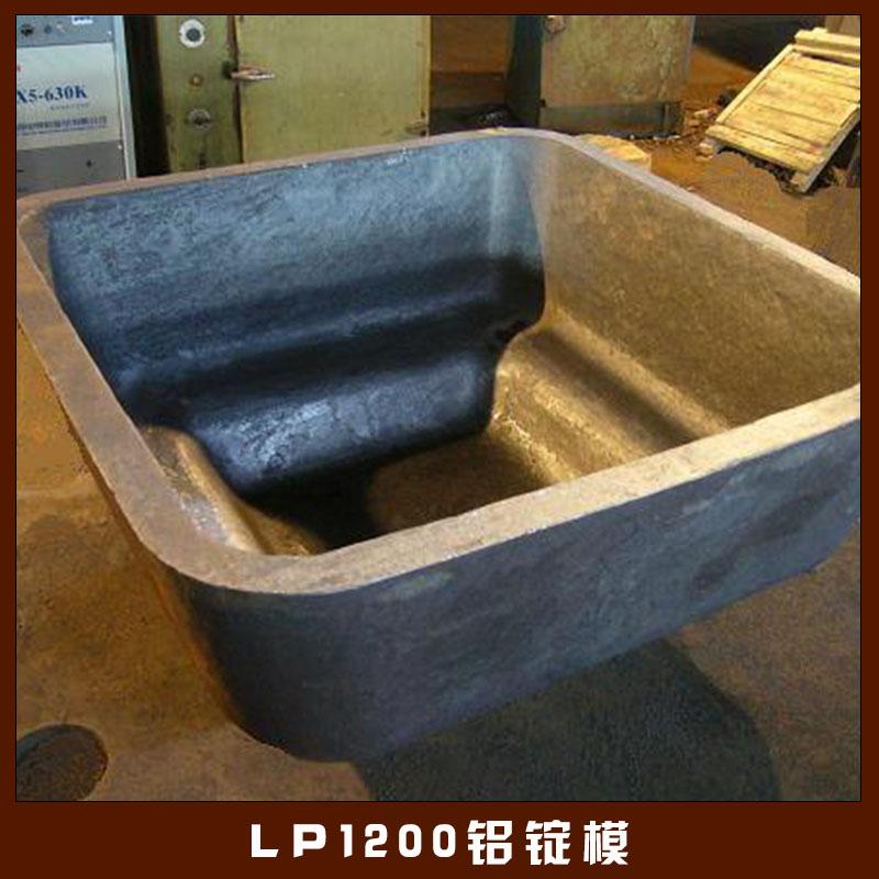 LP1200 铝锭模V法负压浇注铸件铝制品铸造模具节能高效铸造模