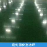 密封固化剂地坪 渗透固化地坪 施工固化剂 环氧地坪漆 球场地坪 防静电地板漆 欢迎来电定制