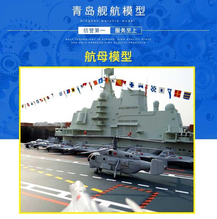 济宁航母模型@济宁航母模型公司@济宁航母模型定制