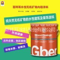 陕西内墙涂料供应|内墙无机涂料面漆|哥拜耳耐擦洗涂料