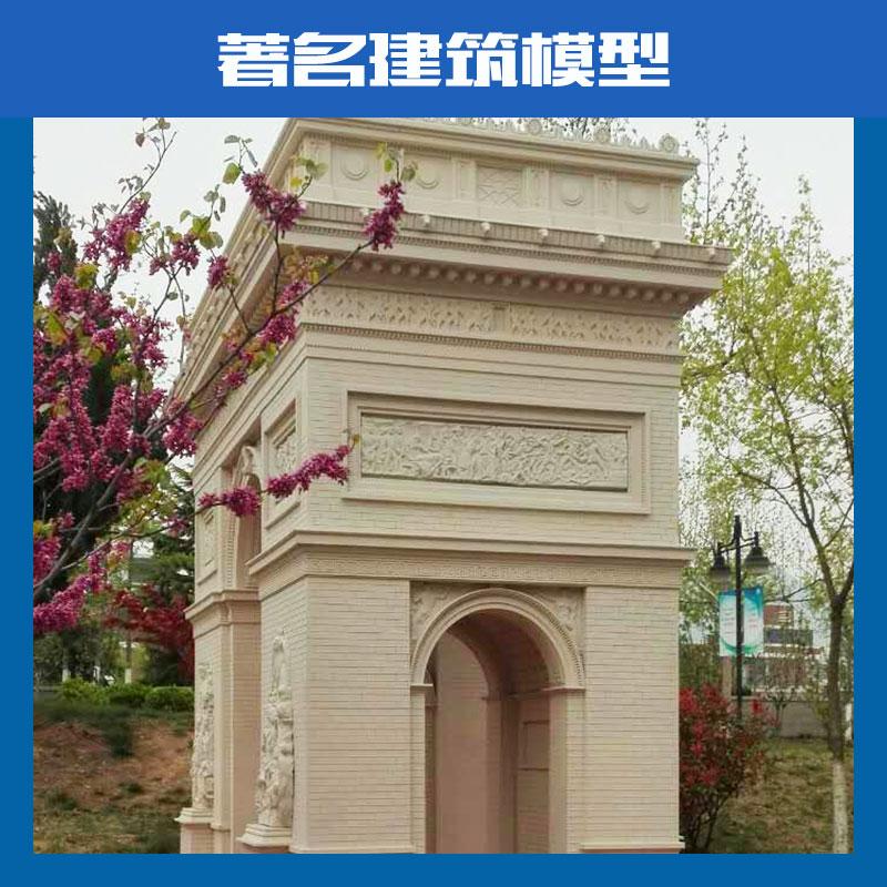 专业设计制作、加工定制、销售租赁著名建筑模型 大阪城模型、凯旋门模型等