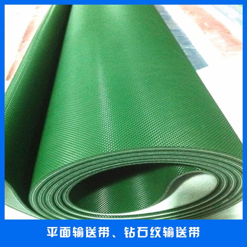 PVC工业皮带平面输送带、钻石纹输送带白色绿色钻石花纹防滑输送带