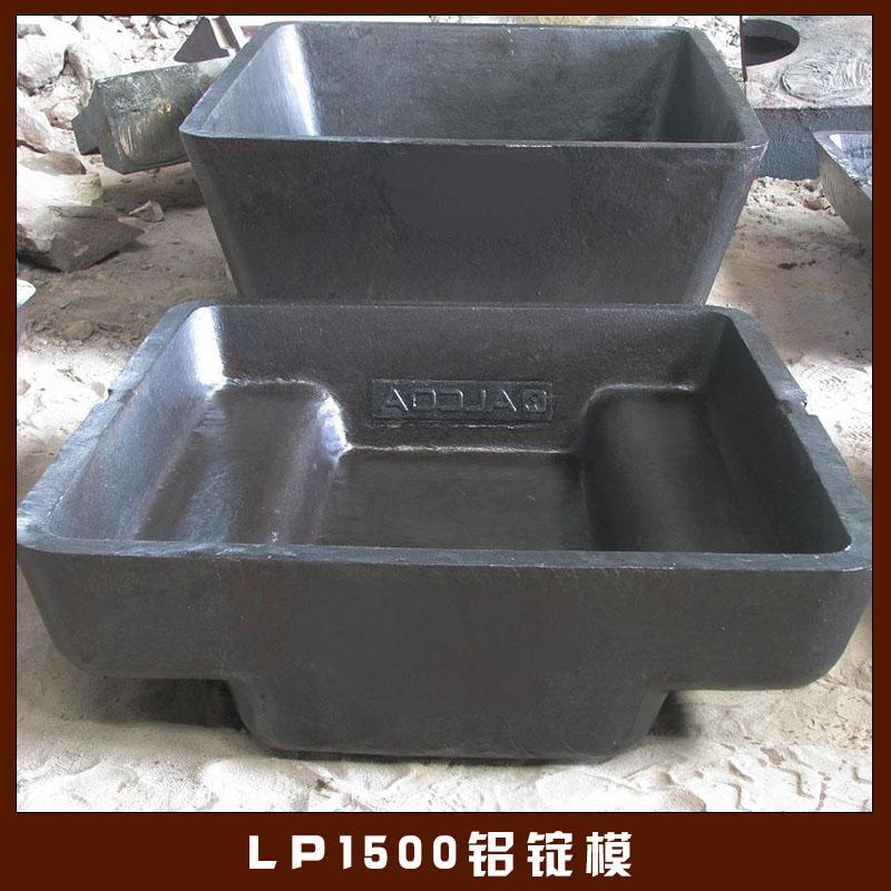 陕西中兴铸锻LP1500 铝锭模V法负压浇注铸件铸造模具厂家直销