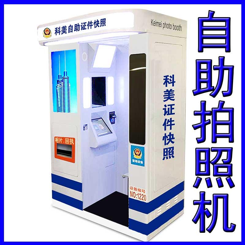 广州自助拍照机厂家电话,广州哪里有自助拍照机生产厂家,广州专业安装自助拍照机厂家电话