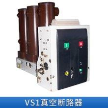 厂家直销江苏镇江VS1真空断路器 VS1-12/630户内高压真空断路器固定式图片