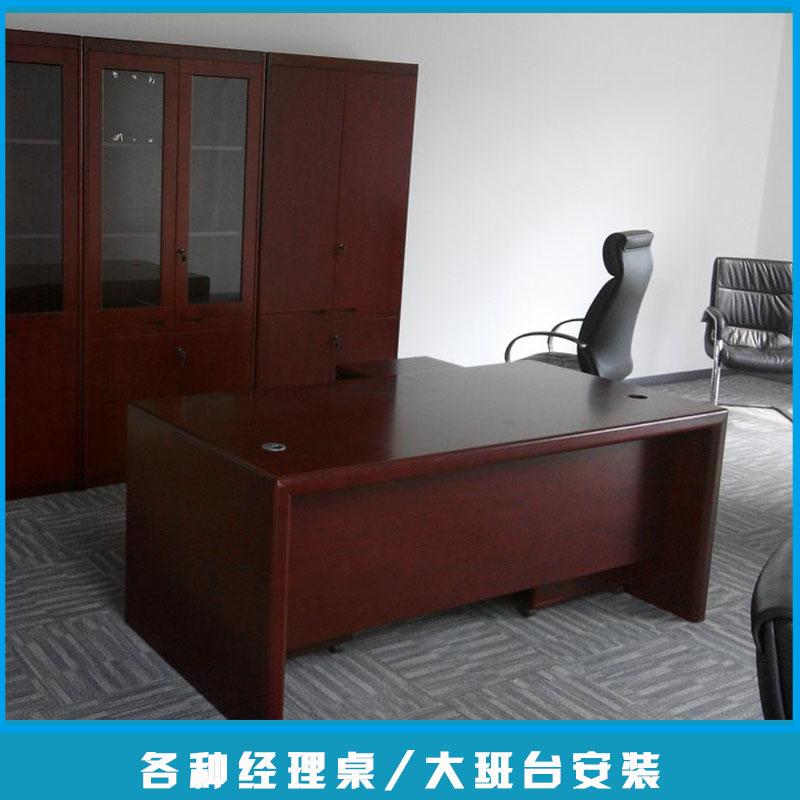 各种经理桌/大班台安装企业公司实木办公家具组装拆装维修服务