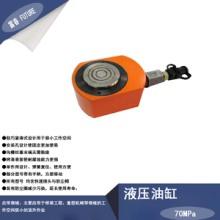 液压油缸70Mpa超薄型  千斤顶 直销