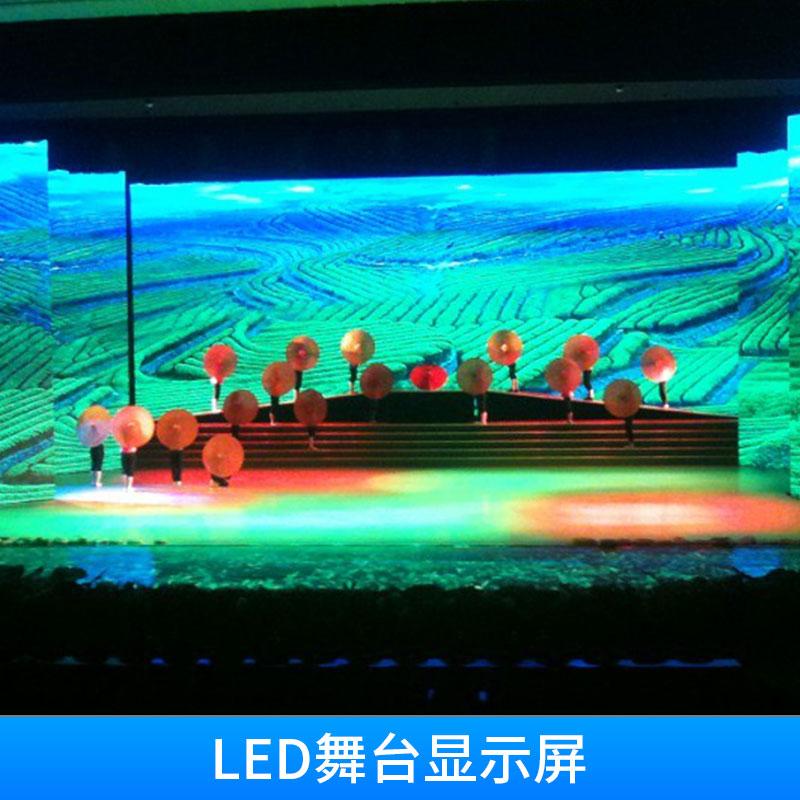 LED舞台显示屏模块化无缝对接舞台地面地砖数字显示屏/舞台背景屏