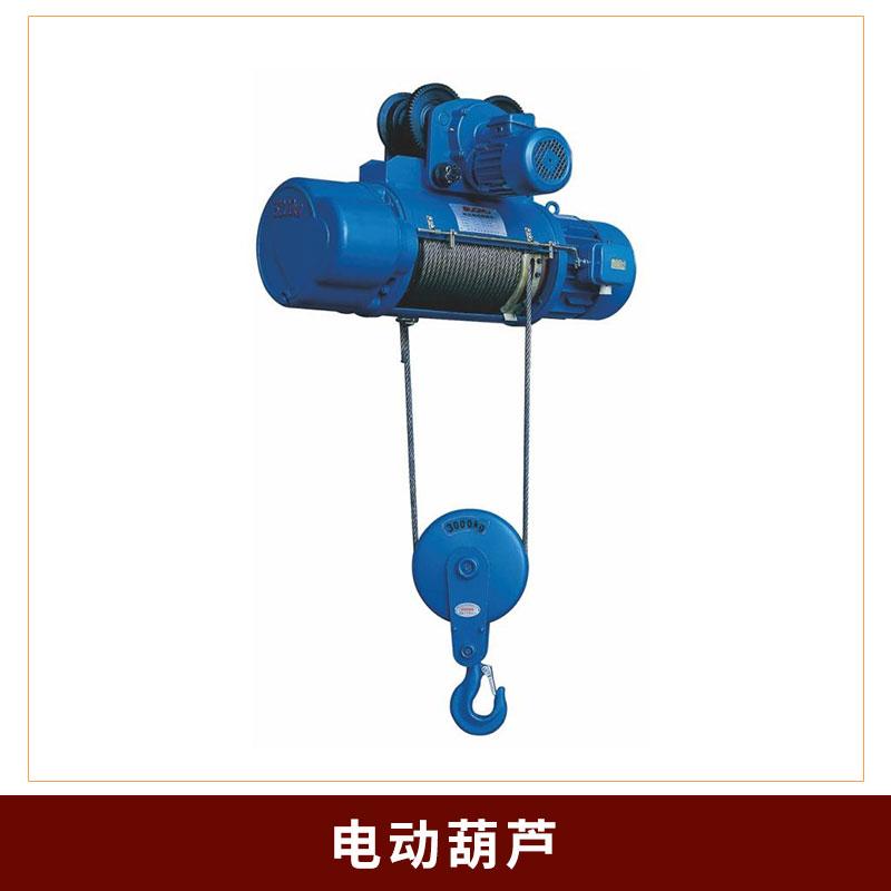 山东电动葫芦厂家直销 起重机配件  新型ND系列钢丝绳电动葫芦钢丝绳电动葫芦