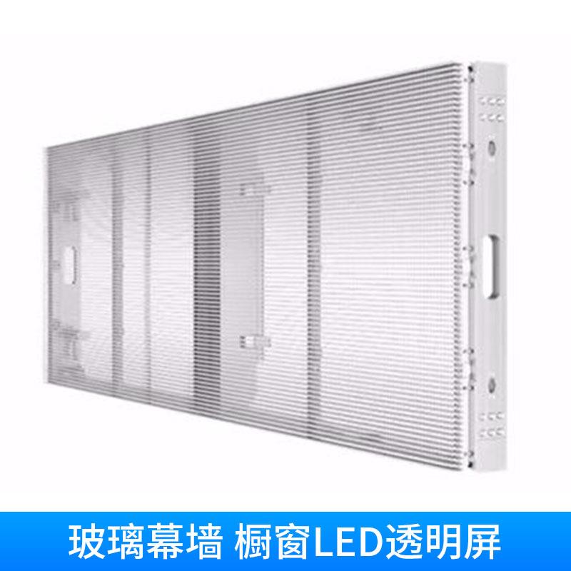 玻璃幕墙橱窗LED透明屏商场酒店建筑幕墙装饰/广告宣传透明显示屏