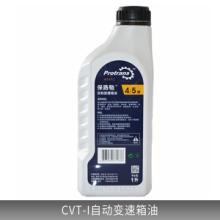 保路驰DSG-I手自一体自动变速专用润滑油波箱油 CVT-I变速箱油厂家批发报价价格