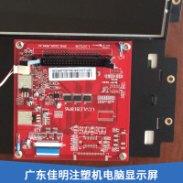 广东佳明注塑机电脑显示屏图片