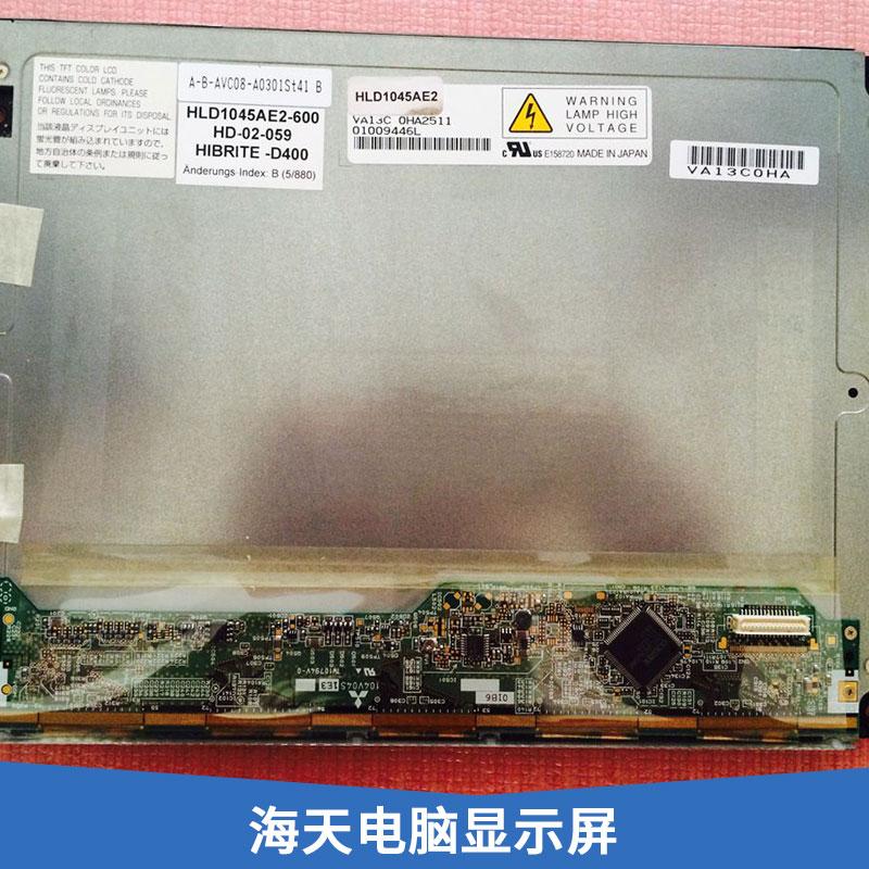 海天电脑显示屏 海天注塑机电脑显示 液晶屏 单色显示 欢迎来电咨询