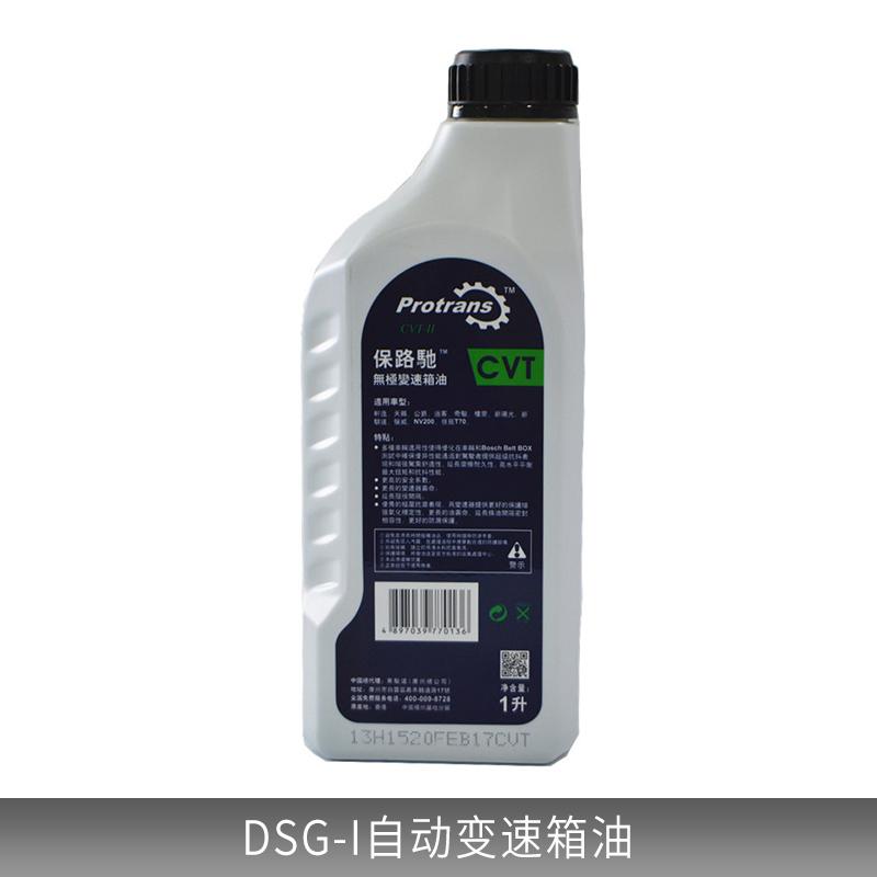 厂家批发价销售  DSG-I自动变速箱油 自动变速箱油优质无级变速1L/桶